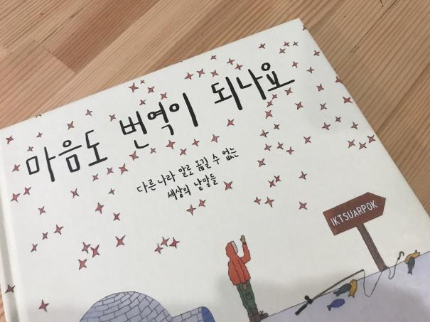 언어폭력에 대한 책 마음도 번역이 되나요