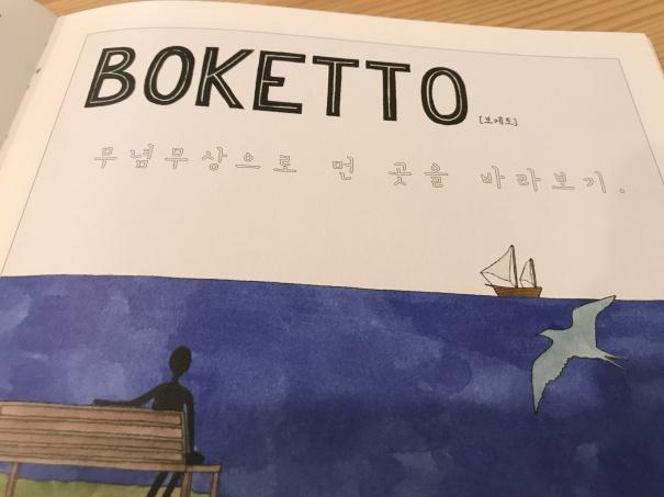 언어폭력 책 한구절